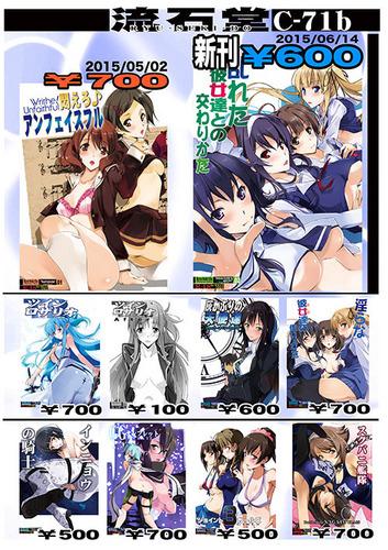 Tora2015-Oshina.jpg