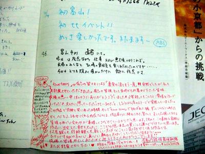DSCF1636hp.JPG