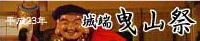 hikiyama_banner.jpg